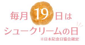 毎月19日はシュークリームの日