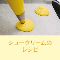 シュークリームのレシピ