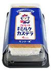 4P濃厚ミルクカステラ_HP.jpg