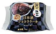 日本酒ショコラケーキ_HP.jpg