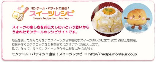 recipe-shoukai.jpg