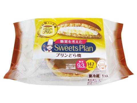 【スイーツプラン】糖質を考えたプリンどら焼