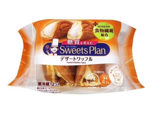 【スイーツプラン】2P糖質を考えたデザートワッフル