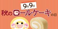 秋のロールケーキの日_フェアバナー.jpg